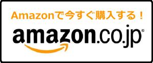Amazonで今すぐ購入する