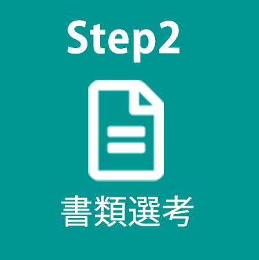 Step2 書類選考
