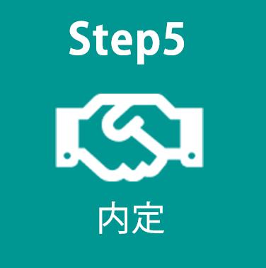 Step5 内定