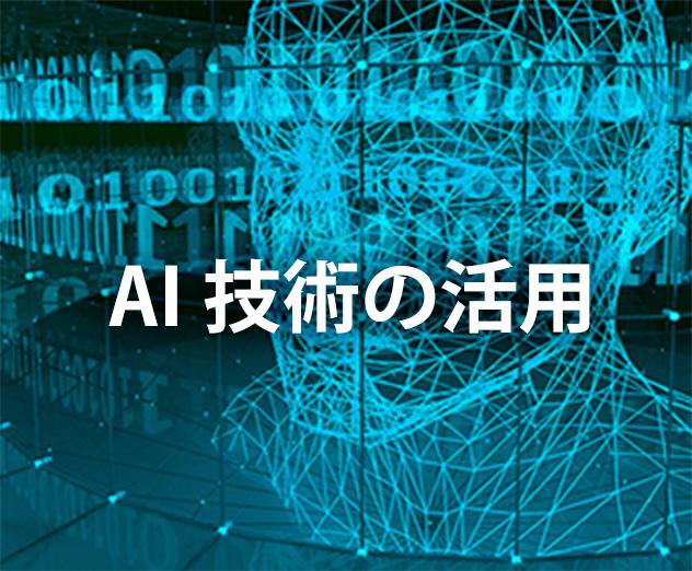 AI技術の活用